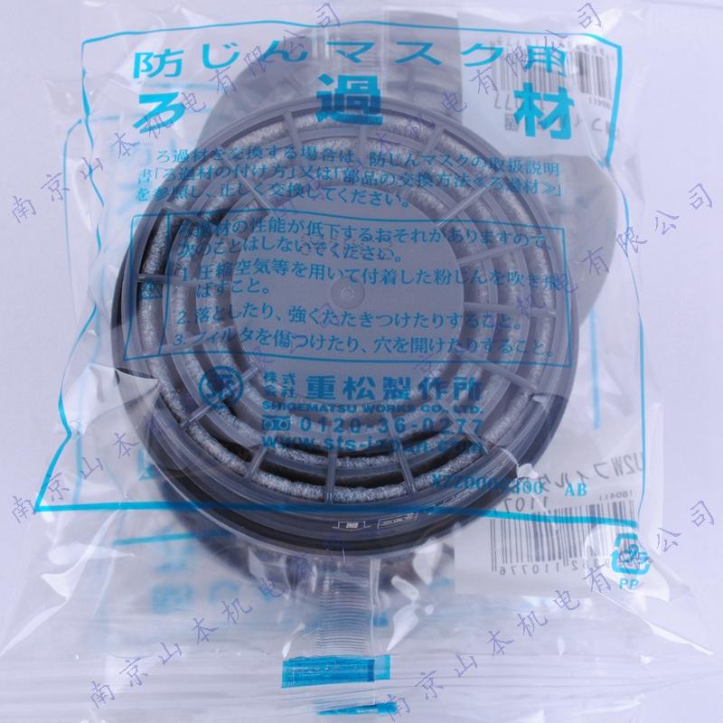 日本 STS 重松制作所 U2W 滤芯