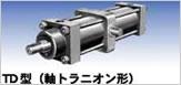 日本精器NIHON  SEIKI  BN-6102型(强力型气缸)TD型