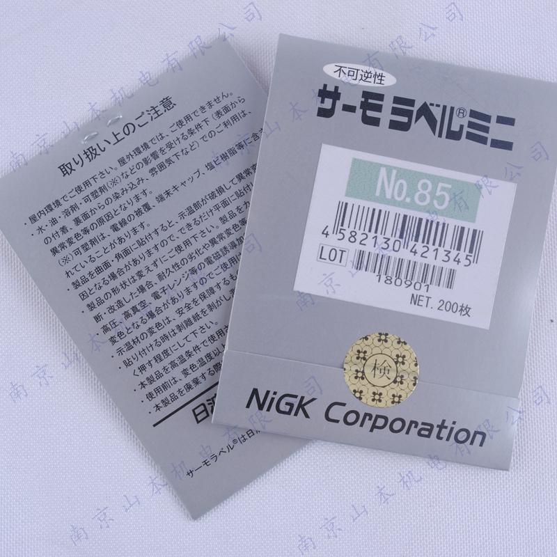 日本日油技研NO.85温度贴纸