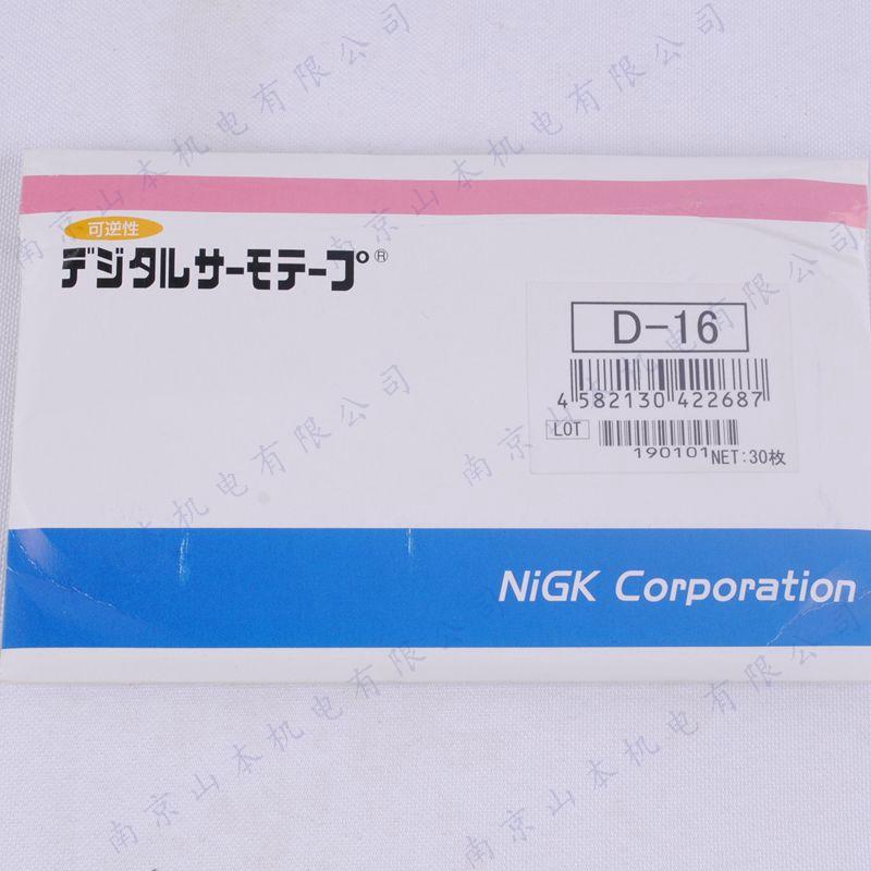 日油技研 温度贴纸 D-16